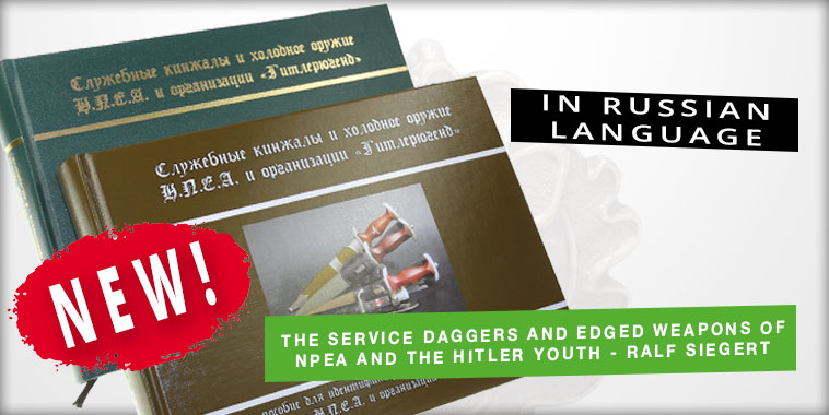 The Service Daggers and Edged Weapons of NPEA and the Hitler Youth from Ralf Siegert (RUSSIAN)
