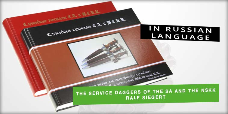 Book: The Service Daggers of the SA and the NSKK - Ralf Siegert (RUSSIAN)