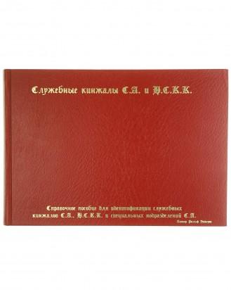 &copy DGDE GmbH - Die Dienstdolche der SA und des NSKK - Ralf Siegert, Limited Edition