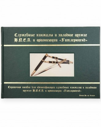 © DGDE GmbH - The Service Daggers and Edged Weapons of NPEA and the Hitler Youth (RUSSIAN) - Limited Edition