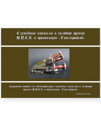 © DGDE GmbH - The Service Daggers and Edged Weapons of NPEA and the Hitler Youth from Ralf Siegert (RUSSIAN)