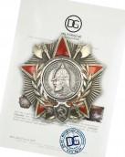 Alexander-Newski-Orden der UdSSR [17660]