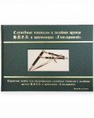 The Service Daggers and Edged Weapons of NPEA and the Hitler Youth (RUSSIAN) - Limited Edition