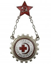 "Badge ""Ready for Labour and Defence of the USSR"""