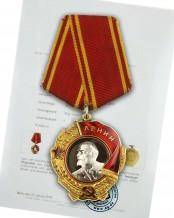 Орден Ленина - Тип 5 (Подвесной вариант)