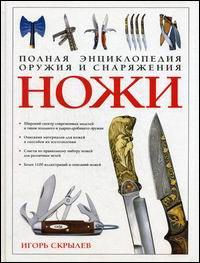 Полная энциклопедия оружия и снаряжения. Ножи