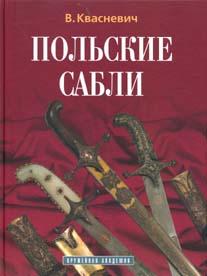 Польские сабли