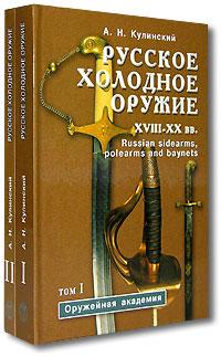 Русское холодное оружие XVII-XX вв., Band 1 und 2