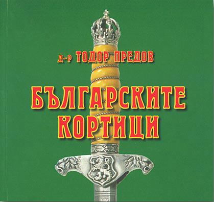 BULGARIAN DAGGERS. Todor Predov